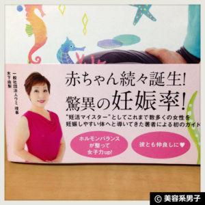 【ベストセラー本】妊活中のあなたに『妊娠力を上げる!ウミヨガ』