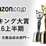 【Amazonランキング大賞2016上半期】最も売れたコスメ・化粧品は…
