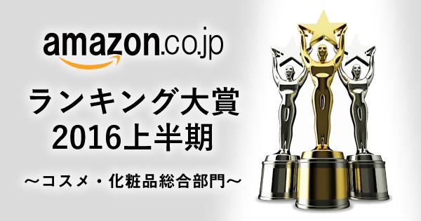 【Amazonランキング大賞2016上半期】最も売れたコスメ・化粧品は...