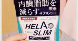 【ヘラスリムは痩せないの?】モニター体験してわかったこと-口コミ