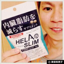 【臨床試験済み!】ダイエットサプリ『ヘラスリム』効果-体験開始