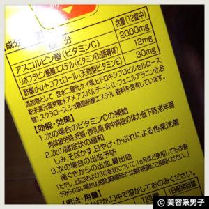 【美肌のラムネ!?】人気の『シナールEXチュアブル錠』値段と効果