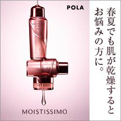 【夏なのに乾燥肌?】POLA モイスティシモでスキンケア-口コミ