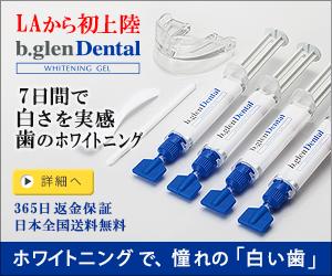 【歯のホワイトニングジェル】ビークレンデンタル-口コミ【体験開始】
