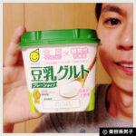 【ヨーグルトじゃない!】噂の『豆乳グルト』の美容効果と味-口コミ