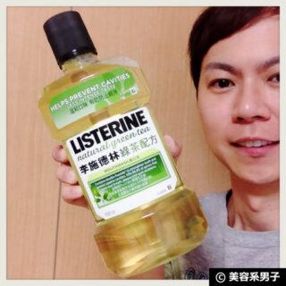 【最強のマウスウォッシュ!】フッ素入り『リステリン緑茶』の効果