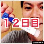 【体験12日目】ホワイトニングジェルビーグレンデンタル-口コミ