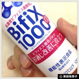 【グリコだけ!】800億個のビフィズス菌飲料で善玉菌を増やす!