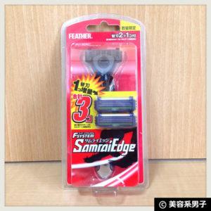 【ランキング1位】日本製カミソリ『フェザー サムライエッジ』口コミ