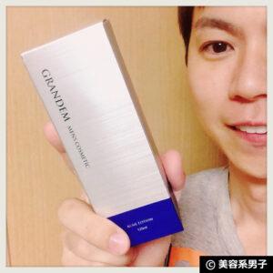 【リピート購入!】ニキビ予防にオススメの化粧水(男性用)-口コミ