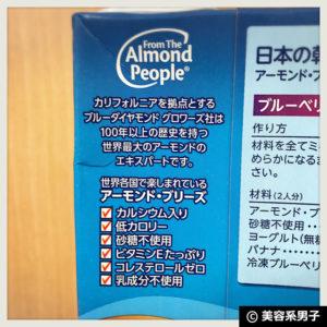 【理想の朝ご飯】オーガニックミューズリーとアーモンドミルク+α