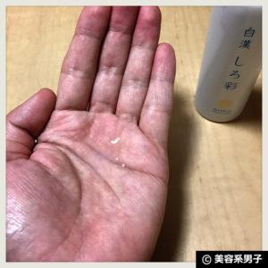 【顔の赤みが気になる人へ】和漢化粧水『白漢 しろ彩』効果-口コミ