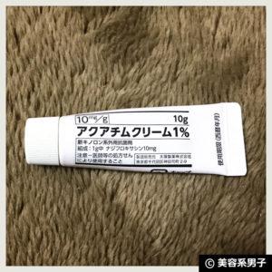 【ニキビは皮膚科へ】治療薬『アクアチム』の効果的な使い方・治し方