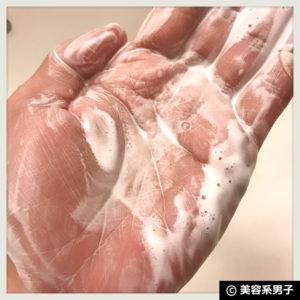 【練り石けん】アルファピニ28保湿洗顔マイルドウォッシュ体験開始