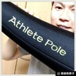 【美姿勢】元オリンピック選手監修のストレッチポール【体験開始】