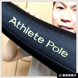 【ストレッチ】元オリンピック選手監修のアスリートポール【体験開始】
