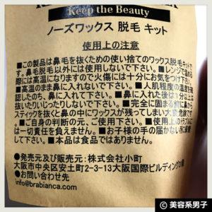 【セルフ鼻毛脱毛】人気の自宅で出来るブラジリアンワックス-体験レポ