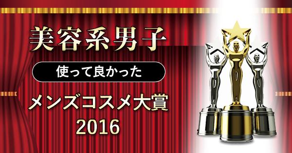 【使って良かった】メンズコスメ大賞2016(ランキング/口コミ)