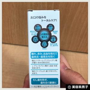 【白い歯】製薬会社が8年かけたホワイトニング歯磨き剤【体験開始】