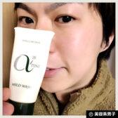 【体験終了】アルファピニ28保湿洗顔マイルドウォッシュ-口コミ