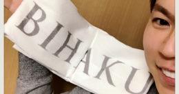 【BIHAKUEN】トレチノイン&ハイドロキノン『ビハクエン』美白タオル