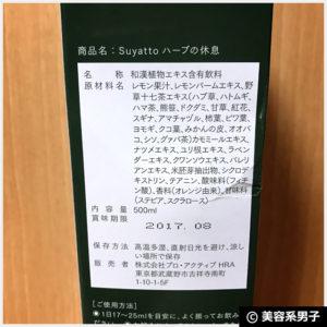 【創業27年】睡眠前のリラックス『Suyatto ハーブの休息』-口コミ
