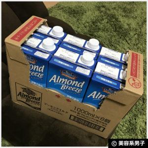 【アンチエイジング】砂糖不使用アーモンドミルクをお得に買う方法