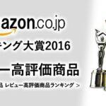 【Amazonランキング大賞2016】レビュー高評価のコスメ・化粧品は…