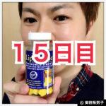 【体験15日目】アメリカNo.1ダイエットサプリ『リポドリン』-口コミ