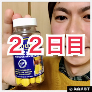 【体験22日目】ダイエットサプリ『リポドリン』副作用と効果-口コミ
