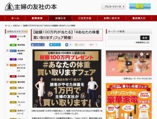 【現金1万円】主婦の友社「#あなたの体重買い取りますフェア」開催
