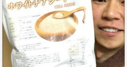 【置き換えダイエット】チアシード効果で腹持ち良いスムージーレシピ