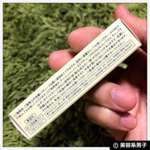 【うるおいラッピング処方】KOSE 米肌 活潤リップエッセンス-口コミ