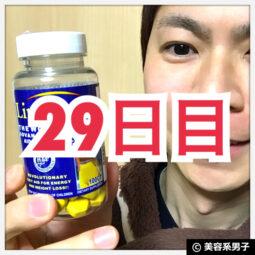 【体験29日目】ダイエットサプリ『リポドリン』効果と副作用-口コミ