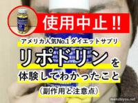 【使用中止!】リポドリンを体験してわかったこと(副作用と注意点)-00