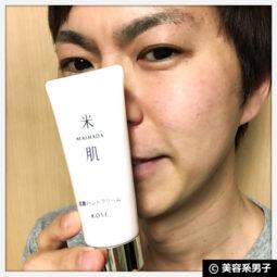 【体験終了】KOSE米肌(MAIHADA)活潤ハンドクリーム-口コミ