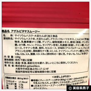 【1食17.5kcal】ピタヤ&乳酸菌&90種類植物発酵エキススムージー