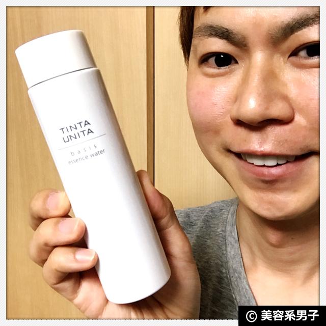 【TINTAUNITA】進化型ビタミンC誘導体(APPS)配合化粧水【体験開始】