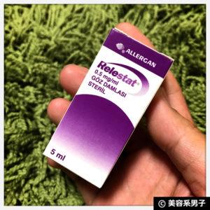 【花粉症】通院が面倒!眼科処方アレジオン点眼液と同成分の市販目薬