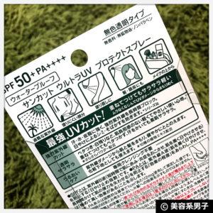 【日焼け止め】5年連続売り上げ第1位KOSEサンカットスプレー-口コミ