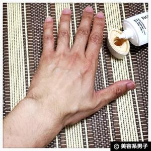 【日焼け止め】敏感肌なら『ロベクチン プレミアムUVディフェンス』