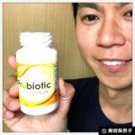 【サプリメント】腸内細菌バランス改善『プロビオティック』体験開始