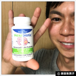 【善玉菌サプリメント】「ネクサバイオティック」で整腸-体験終了