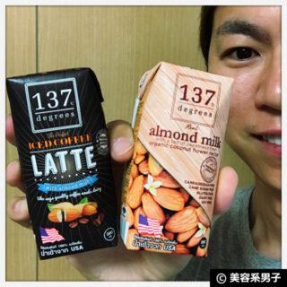 【おすすめ】137ディグリーズ アーモンドミルク・ラテが超美味しい♪