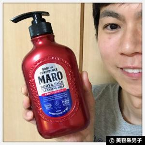 【加齢臭・男臭】顔も洗えるボディソープ『MARO(マーロ)』口コミ