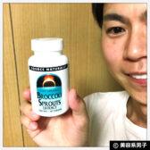 【海外サプリメント】SourceNaturalsブロッコリースプラウト体験開始