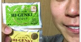 【創業45年】お酒と上手に付き合う為のサプリ『玄米酵素ハイゲンキ』