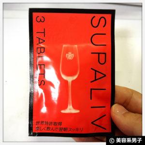 【200万個の販売実績】世界特許サプリ『SUPALIV(スパリブ)』口コミ