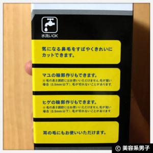 【身だしなみ/鼻毛】PanasonicエチケットカッターER-GN50がオススメ