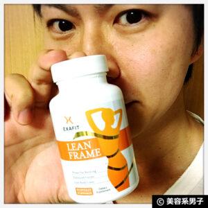 【体験1ヶ月】過食防止+筋力アップサプリメント『リーンフレーム』